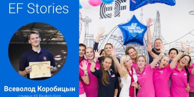 EF Stories: история студента EF, Всеволода Коробицына