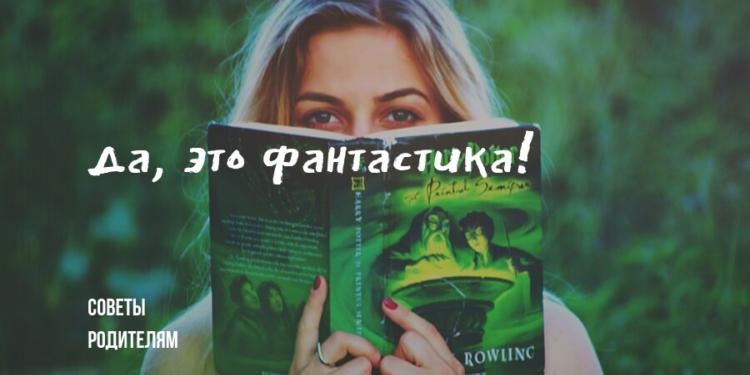 Мотивируем подростка к изучению английского с помощью фантастической литературы