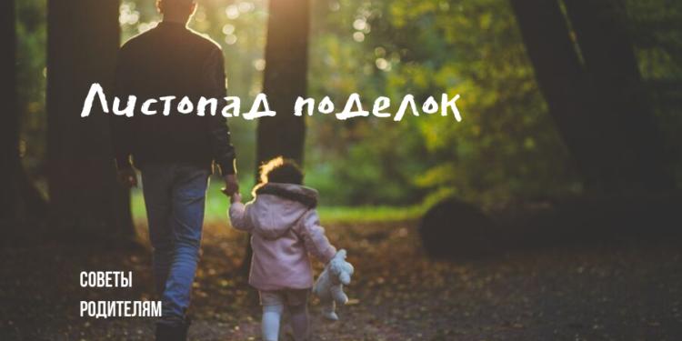 5 осенних поделок с ребенком